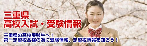三重県で高校受験に合格する為には。